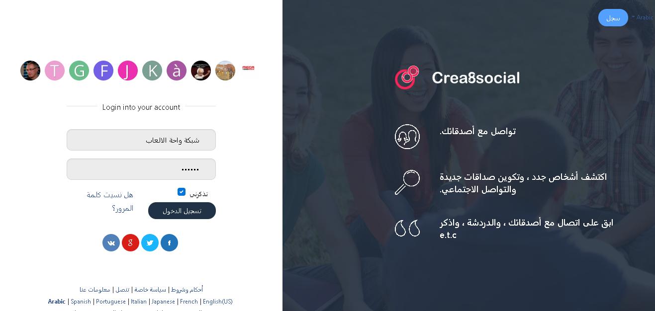 اجتماعي Crea8social Social Network Yvxjo.png